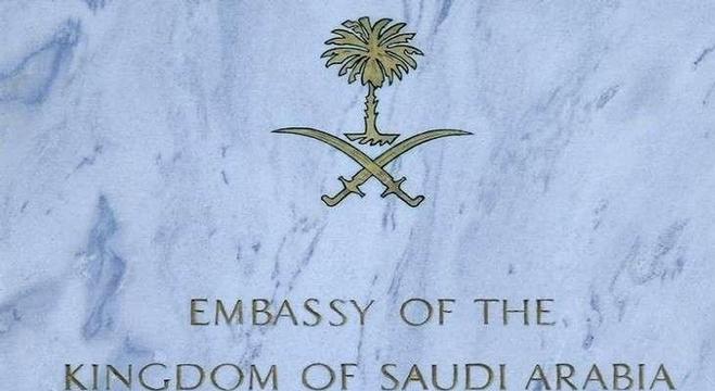 السفارة السعودية في دمشق